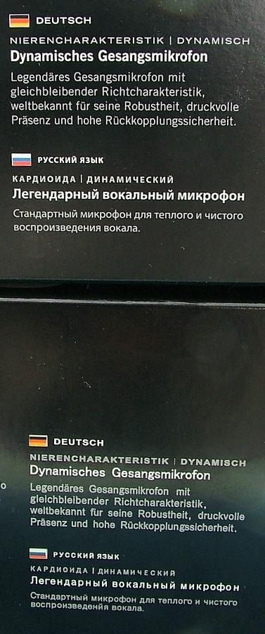 Real SM58 box (top) and fake SM58 box (bottom)